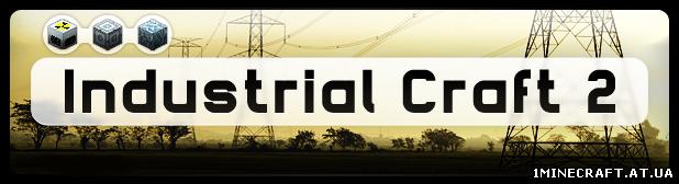 Мод industrial craft 2 для minecraft 1. 6. 2 скачать бесплатно.